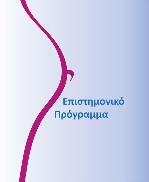 programme-12-noemvriou-featured