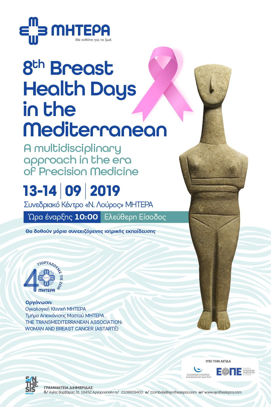 8th-Breast-Health-Days_poster